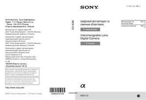 Sony Alpha NEX-C3 - руководство пользователя