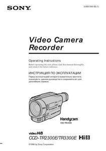 Sony CCD-TR2300E, CCD-TR3300E - инструкция по эксплуатации