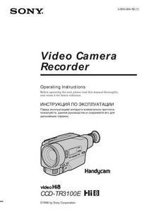 Sony CCD-TR3100E - инструкция по эксплуатации