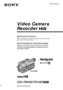 Sony CCD-TR648E, CCD-TR748E - инструкция по эксплуатации