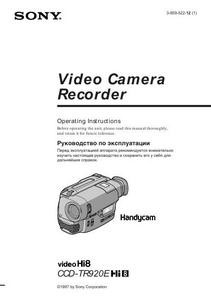 Sony CCD-TR920E - инструкция по эксплуатации