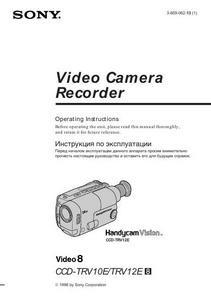 Sony CCD-TRV10E, CCD-TRV12E - инструкция по эксплуатации
