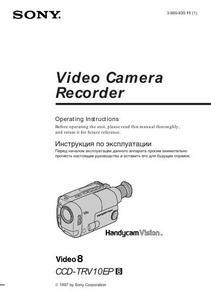 Sony CCD-TRV10EP - инструкция по эксплуатации