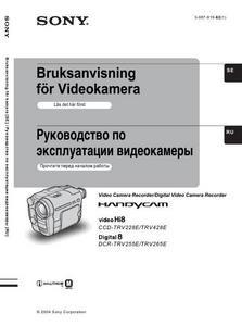 Sony CCD-TRV228E, CCD-TRV428E, DCR-TRV255E, DCR-TRV265E - руководство по эксплуатации