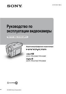 Sony CCD-TRV238E, CCD-TRV438E, DCR-TRV270E, DCR-TRV285E - руководство по эксплуатации