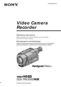 Sony CCD-TRV300E - инструкция по эксплуатации