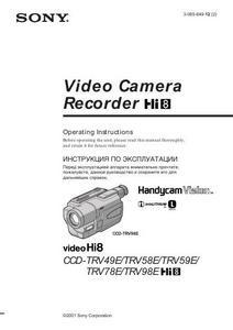 Sony CCD-TRV49E, CCD-TRV58E, CCD-TRV59E, CCD-TRV78E, CCD-TRV98E - инструкция по эксплуатации