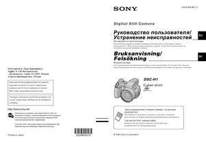 Sony Cyber-shot DSC-H1 - руководство пользователя