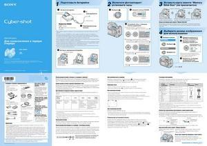 Sony Cyber-shot DSC-H2, Cyber-shot DSC-H5 - для ознакомления в первую очередь
