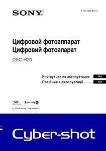 Sony Cyber-shot DSC-H20 - руководство пользователя