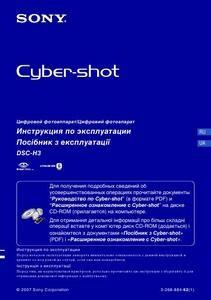 Sony Cyber-shot DSC-H3 - руководство пользователя