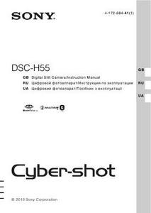 Sony Cyber-shot DSC-H55 - инструкция по эксплуатации