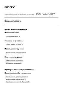 Sony Cyber-shot Dsc-hx300 руководство пользователя - фото 2