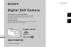 Sony Cyber-shot DSC-P100, Cyber-shot DSC-P120 - инструкция по эксплуатации