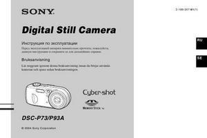 Sony Cyber-shot DSC-P73, Cyber-shot DSC-P93A - инструкция по эксплуатации