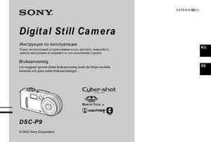 Sony Cyber-shot DSC-P9 - инструкция по эксплуатации