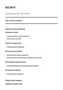 Sony Cyber-shot DSC-RX100M4 - инструкция по эксплуатации