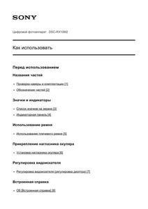 Sony Cyber-shot DSC-RX10M2 - инструкция по эксплуатации