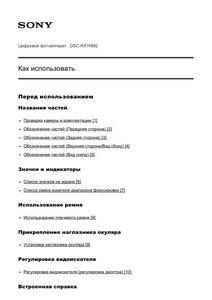 Sony Cyber-shot DSC-RX1RM2 - инструкция по эксплуатации