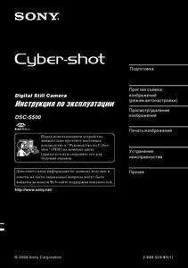Sony Cyber-shot DSC-S500 - руководство пользователя
