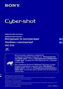 Sony Cyber-shot DSC-S730 - руководство пользователя
