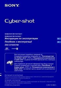 Sony Cyber-shot DSC-S750, Cyber-shot DSC-S780 - руководство пользователя