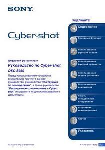 Sony Cyber-shot DSC-S930 - руководство пользователя
