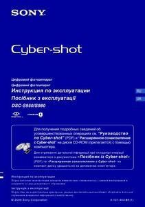 Sony Cyber-shot DSC-S950, Cyber-shot DSC-S980 - руководство пользователя