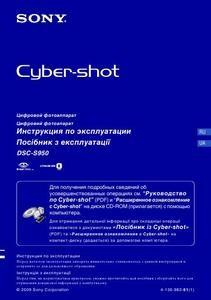 Sony Cyber-shot DSC-S950 - руководство пользователя