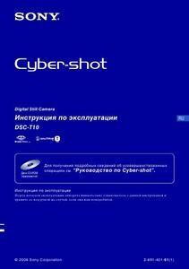 Sony Cyber-shot DSC-T10 - руководство пользователя