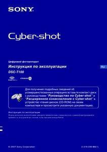 Sony Cyber-shot DSC-T100 - руководство пользователя