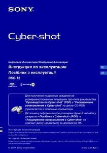 Sony Cyber-shot DSC-T2 - руководство пользователя