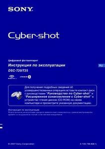 Sony Cyber-shot DSC-T20, Cyber-shot DSC-T25 - руководство пользователя
