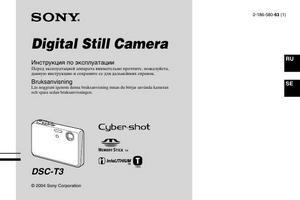 Sony Cyber-shot DSC-T3 - инструкция по эксплуатации