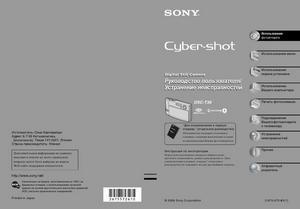 Sony Cyber-shot DSC-T30 - руководство пользователя