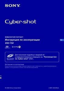 Sony Cyber-shot DSC-T50 - руководство пользователя