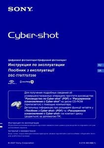 Sony Cyber-shot DSC-T70, Cyber-shot DSC-T75, Cyber-shot DSC-T200 - руководство пользователя