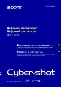 Sony Cyber-shot DSC-T700 - инструкция по эксплуатации