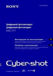 Sony Cyber-shot DSC-T77 - инструкция по эксплуатации