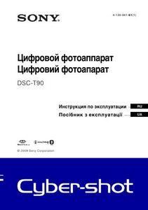 Sony Cyber-shot DSC-T90 - инструкция по эксплуатации