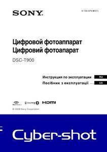 Sony Cyber-shot DSC-T900 - инструкция по эксплуатации