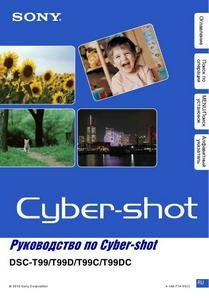 Sony Cyber-shot DSC-T99, Cyber-shot DSC-T99D, Cyber-shot DSC-T99C, Cyber-shot DSC-T99DC - инструкция по эксплуатации
