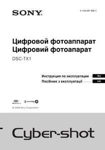 Sony Cyber-shot DSC-TX1 - руководство пользователя