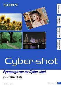 Sony Cyber-shot DSC-TX7 - руководство пользователя