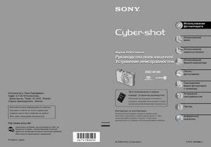 Sony Cyber-shot DSC-W100 - руководство пользователя