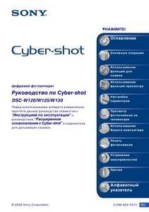 Sony Cyber-shot DSC-W120, Cyber-shot DSC-W125, Cyber-shot DSC-W130 - инструкция по эксплуатации