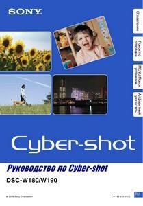 Sony Cyber-shot DSC-W180, Cyber-shot DSC-W190 - руководство пользователя