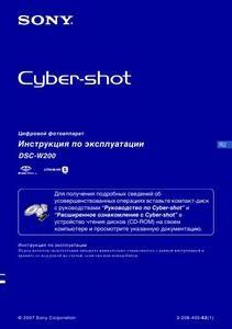 Sony Cyber-shot DSC-W200 - руководство пользователя