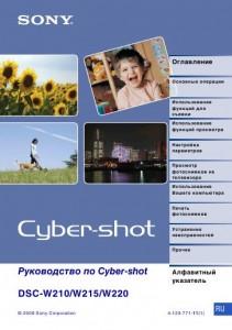 Sony Cyber-shot DSC-W210, Cyber-shot DSC-W215, Cyber-shot DSC-W220 - руководство пользователя