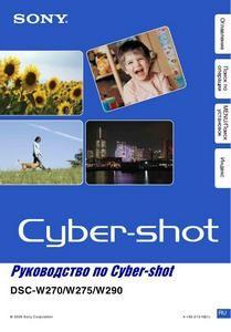 Sony Cyber-shot DSC-W270, Cyber-shot DSC-W275, Cyber-shot DSC-W290 - руководство пользователя